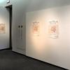 特別企画展『大阪の近代化と町(ちょう) -水帳(みずちょう)から公文書へ-』