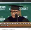 教材で使えるかも?:豊田章男 米国バブソン大学卒業式スピーチ 「さあ、自分だけのドーナツを見つけよう」
