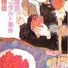 『春期限定いちごタルト事件』米澤穂信/紹介と感想 コミカルで楽しい連作短編集