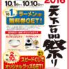 10月1日:「天下一品」でラーメンを食べるとラーメン一杯無料券がもらえます。