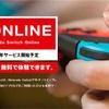 スプラトゥーン2をさらに楽しめる!Nintendo Switch Onlineが配信開始