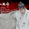 『映画』王の運命-歴史を変えた八日間-(2015)
