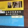 ミレーが有名な山梨県立美術館で「日本の写真史を飾った101人」