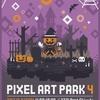 【秋葉原・10月8日開催】無限に広がるドット絵の世界「Pixel Art Park 4」がやってくる!