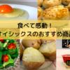 オイシックスのおすすめ商品!食べてほしい食材や野菜はコレ!