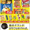 情報 記事 どこよりも安く!宣言 西友 12月5日号