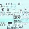 宇都宮から渋谷への連絡乗車券
