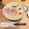 布施駅近くの島田製麺食堂の鶏白湯専門店で鶏白湯なラーメンを堪能してきました
