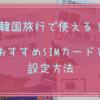 韓国旅行でオススメのプリペイドSIM 【Three SIM 韓国】の設定方法について-iphone版