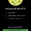 Evernoteが有料プラン「Personal」の40%オフキャンペーンを実施