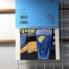 谷内六郎カレンダー