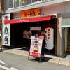 博多一風堂 広島袋町店(中区)博多細つけ麺 玄米黒酢仕立て