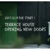 テラスハウス軽井沢編12.19スタート「TERRACE HOUSE OPENING NEW DOORS(テラスハウスオープニングニュードアーズ)」放送日や家画像、考察まとめ!車はワーゲン