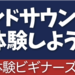 【初心者大歓迎】第二回バンド体験ビギナーズ倶楽部 参加者募集中!!