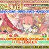 【花騎士】12/17の開花実装ガチャは・・・当たり!
