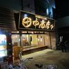 【今週のラーメン837】 博多長浜らーめん 田中商店 (東京・六町) ラーメン・バリカタ(×替え玉)
