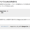 Rails: ネストしたリソースで、オブジェクトからパスとURLを作成する