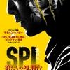 《映画》「SPL 狼たちの処刑台」