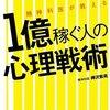 樺沢紫苑「1億稼ぐ人の心理戦術」