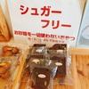 シュガーフリー♡お砂糖不使用なのに美味しい♡おやつと米ぱん