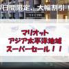 【7日間限定!】マリオットスーパーセール!GWの宿泊にも!!プラチナチャレンジ中の人は大チャンス!?