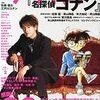 漫画『名探偵コナン』の最終巻は100巻で完結?