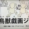 🟩Eテレ/びじゅチューン!4月19日