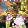 『鬼軍曹―水木しげる戦記選集』 水木しげる (宙出版)