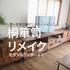 DIYで古い桐タンスをモダンなTVボードにリメイク【思いを受け継ぐリノベーション】