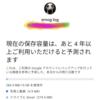 悲報!! Googleフォトの無制限使用が来年5月末終了※