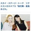 トークリクエストDX(星風×風花)&スターロングインタビュー(真彩)