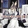『ビブリア古書堂の事件手帖3 ~栞子さんと消えない絆~ 』から古書の逸話まとめてみました