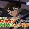 【純黒の悪夢】金曜ロードショー4/14のコナン映画はテレビ初放送