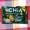 今日のおやつはしぜん食感CHiAのチアシードビスケットwith抹茶(大塚食品)チアシードは体にいい?
