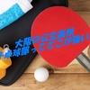 強い公立高校卓球部ランキング in 大阪