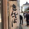 【中田屋さんのきんつばとコーヒー】金沢市東茶屋街をぶらり