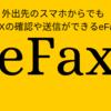 【eFAX】FAXをパソコンやスマホで送受信する方法