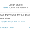 【D×B:No.5】A sociotechnical framework for the design of collaborative services(2018)