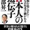 『日本人の遺伝子』渡部昇一①