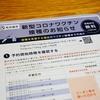 名古屋市民向け新型コロナワクチン予約のコツを伝授【反コロナ派の僕がワクチン接種に踏み切った理由】