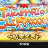 【デレステ】イベント TAKAMARI☆CLIMAXXX!!!!! お疲れ様でした。