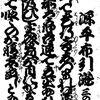 源平布引滝 三の切 綿繰馬の段 (九郎助住家)