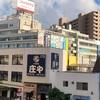 懐かしの藤沢駅