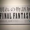 心震えた30年の記憶「FINAL FANTASY 30th ANNIVERSARY EXHIBITION -別れの物語展-」