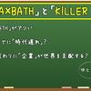 「GAFA×BATH」を読んだら、「KILLER APE」の未来が見えた。