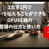 1文字2円で想いを伝えることができるOFUSE箱の登録の仕方と使い方