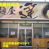県内タ行(47)~麺屋達松任店~