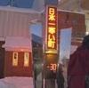 北海道・陸別町で氷点下31度