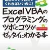 ExcelマクロでUTF8の固定長ファイルを読み込んで表示させてみる