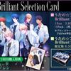 【店舗別特典あり】「うたの☆プリンスさまっ♪」よりBrilliant Selection Cardが登場!